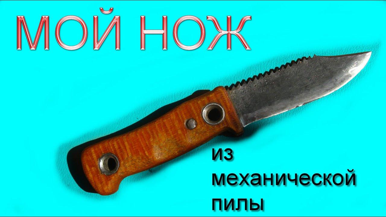 Делаем механический нож Копилка знаний 912