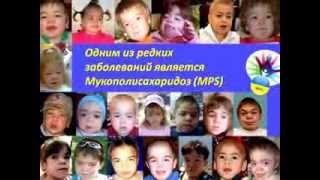 День Редких Болезней 2014 Украина(Мукополисахаридоз Украина., 2014-02-23T09:15:31.000Z)
