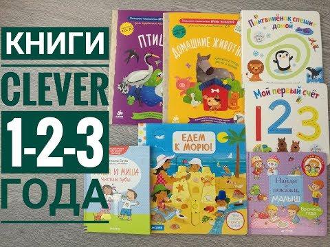 книги  CLEVER 1 2 3 года