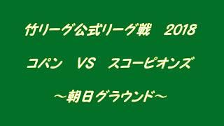 竹リーグ 公式リーグ戦2018 コパン対スコーピオンズのゲームハイライト...