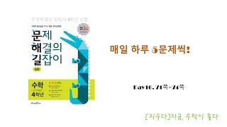문제해결의길잡이4학년심화-day16