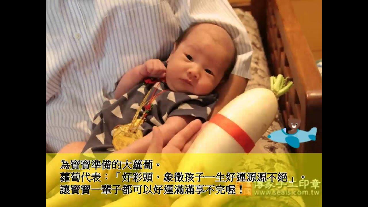 890 施寶寶2015 10 09(臍帶印章,臍帶章,肚臍印章,肚臍章,嬰兒三寶,胎毛筆,胎毛章,臍髮章,乳牙章) - YouTube