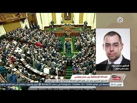 بتوقيت مصر│العدالة الانتقالية بين مصر وتونس