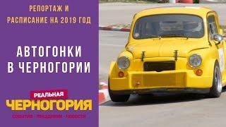 Автогонки в Черногории.  Репортаж и расписание на 2019 год I РЕАЛЬНАЯ ЧЕРНОГОРИЯ
