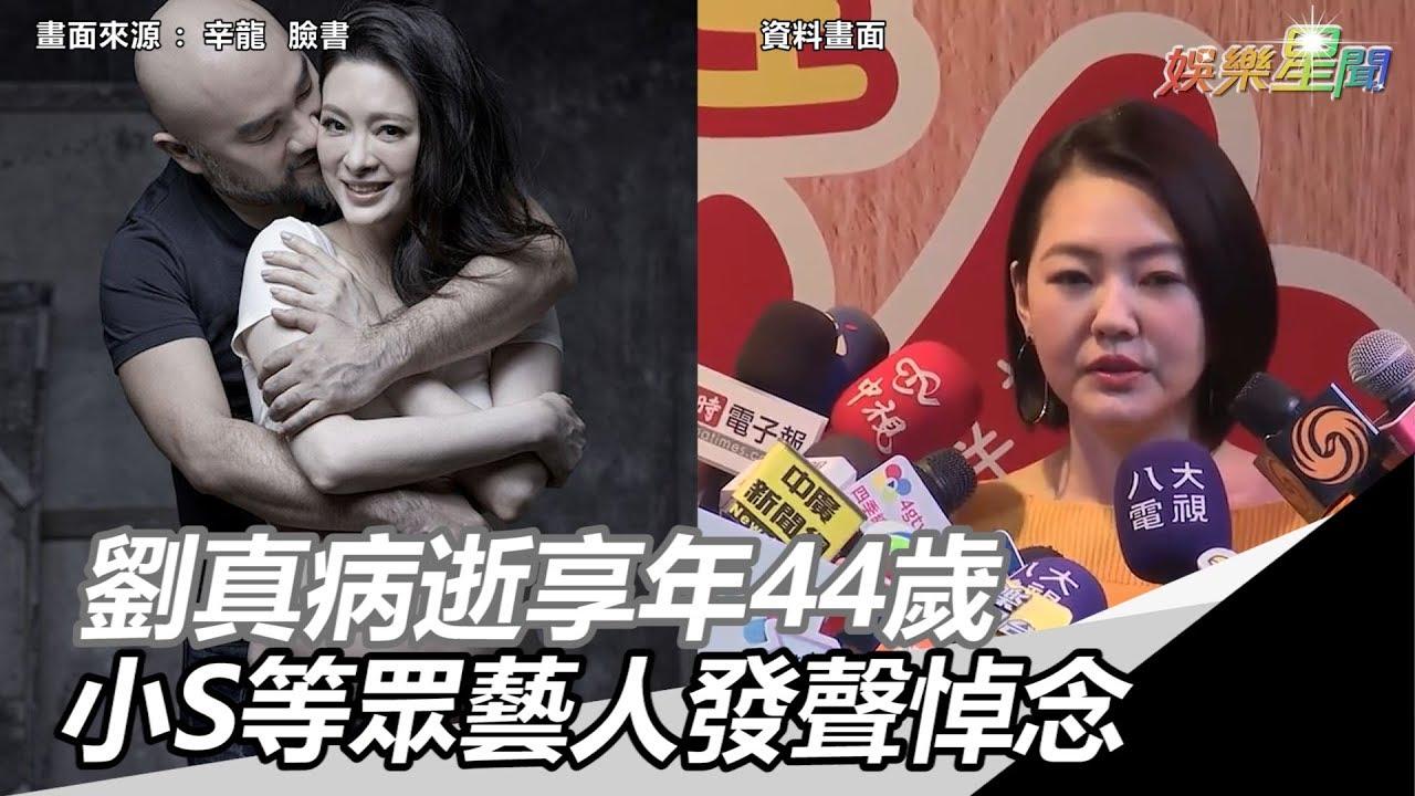 劉真病逝享年44歲 小S等眾藝人發聲悼念|三立新聞網SETN.com - YouTube