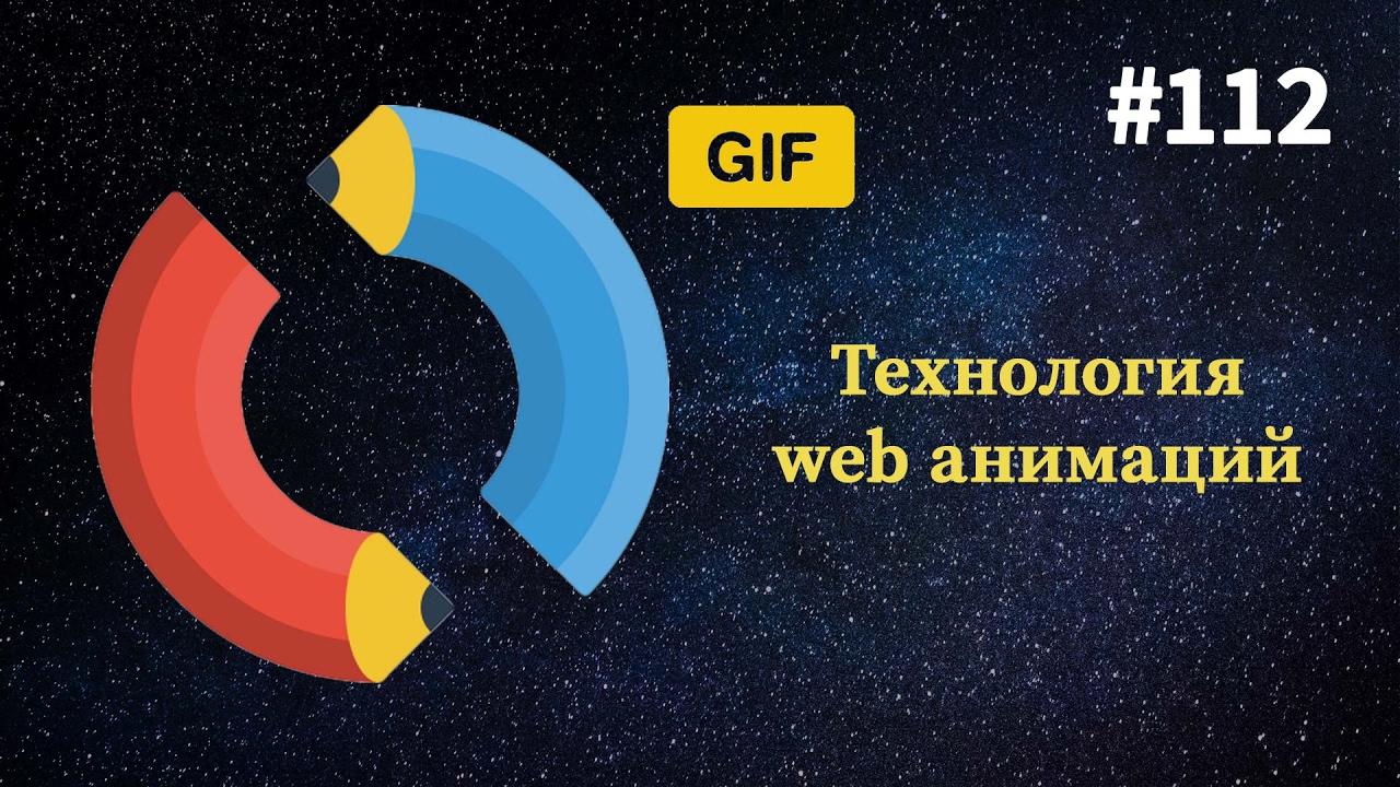 «Технология веб-анимаций» из подкаста Суровый веб #112  - «Видео уроки - CSS»