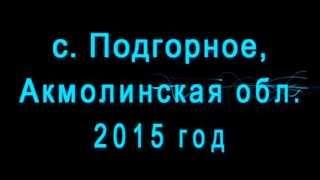 Подгорное 2015г