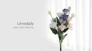 [라임데일리] 리시안셔스 실크플라워 조화 꽃 인테리어 …