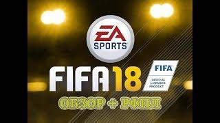 FIFA18 краткий обзор и рейтинг всех игроков рфпл(, 2017-09-29T23:38:44.000Z)