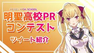 明聖高校PRコンテスト 投票コメント紹介!【にじさんじ/鷹宮リオン】