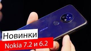 Быстрый обзор Nokia 7.2 / Nokia 6.2 — ФИННЫ В СТРОЮ!