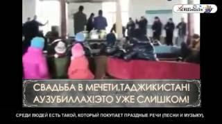 Таджики Устроили Свадьбу в Мечети!