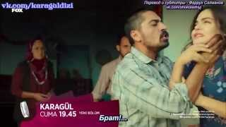Karagül (Чёрная роза) - анонс 54-й серии с русскими субтитрами