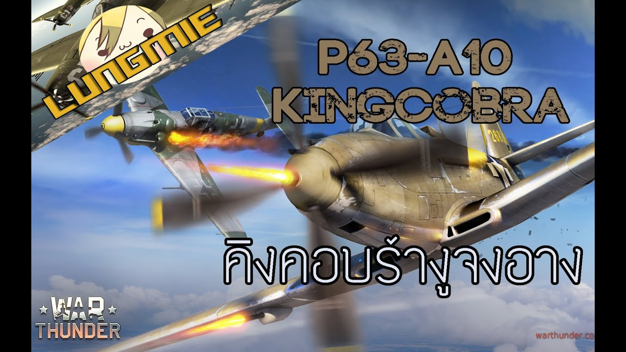 war thunder p 63 kingcobra
