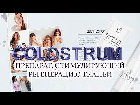 Colostrum PRO. Препарат, стимулирующий регенерацию клеток.