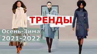 Модные Тренды на осень зима 2021 2022 Топ 15 Тенденций