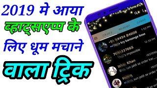 2019 WhatsApp most useful trick || 2019 WhatsApp unique trick || MG MORE
