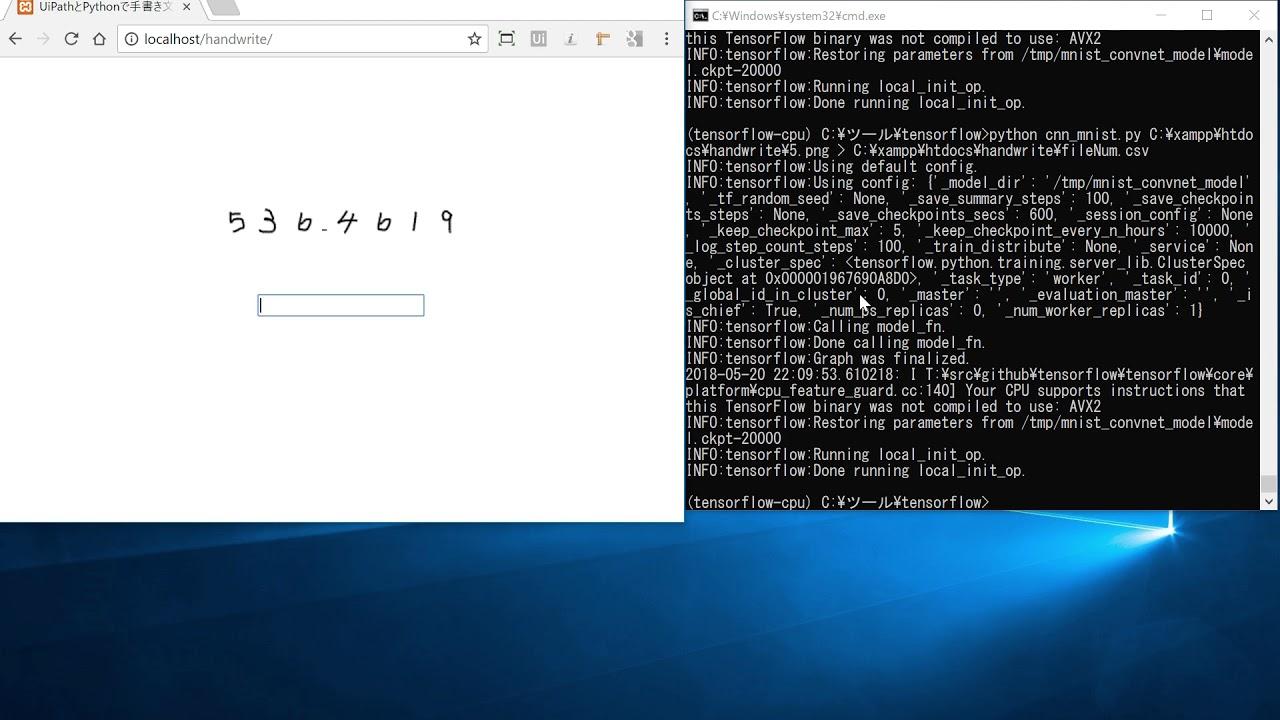 【UiPath+Python】手書き数字を認識して自動入力する