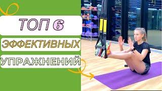 Табата тренировка на TRX или стуле Упражнения для красивой фигуры