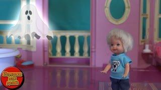 Барби сериал Охотница за привидениями в доме Штеффи привидения, Томми и карманное привидение