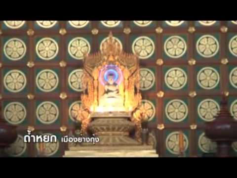 """DREAM HUNTER  """"เกมล่าฝัน ท่องโลก"""" ตะลุยพม่า Part 7"""