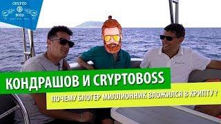 Крипто Кондрашов и CryptoBoss — Почему блогер миллионник занялся криптовалютой?