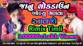 Download lagu Janu lockdow khulyu se re |જાનું લોક ડાઉન ખુલ્યું સે રે | Rajendra Kotvad New Timli |@Havaj Digital