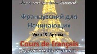 Урок 15 для начинающих французский, артикли, французкий с нуля, для чайников