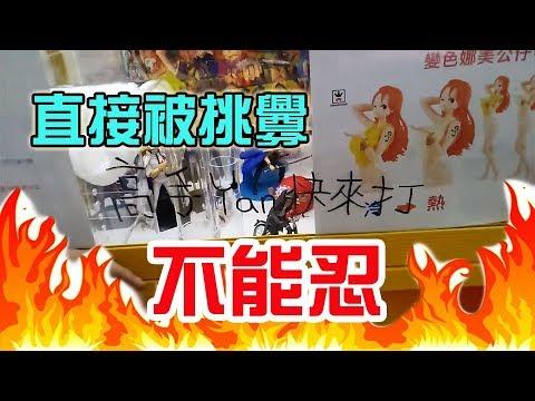 《又遭挑釁》沒被清過真的都不怕的...還是說沒被破壞過不怕?yAn夾娃娃系列#198(台湾UFOキャッチャー UFO catcher)