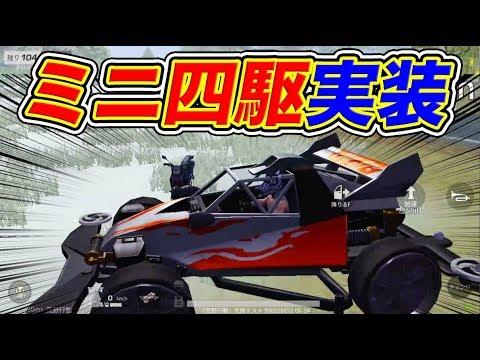 【荒野行動】本日アプデで『ミニ四駆』と新武器『05式消音短機関銃』追加!!  ミニ四駆なのにデカすぎるww【アップデート】