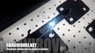 Лазерная гравировка на ноже GLOCK.(Гравировка на ножах в Киеве. Гравировку на ножах можно на сайте gravirovki.net., 2015-12-15T12:52:27.000Z)
