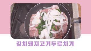 김치돼지고기 두루치기 맛있는 요리