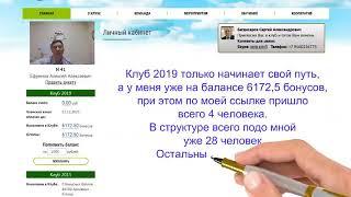Отзыв от Алексея Ефремова г.Самара о клубе Зеленая дорога 2019