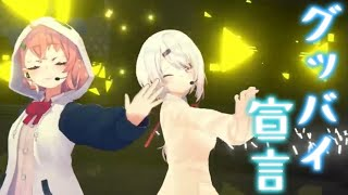 【歌って踊ってみた】グッバイ宣言【笹木咲/椎名唯華】