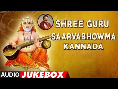 Sri Raghavendra Devotional Songs | Shree Guru Saarvabhowma Jukebox | SPB | Kannada Devotional Songs