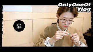[Vlog] OnlyOneOf 유정기록 #2   뜨개질…