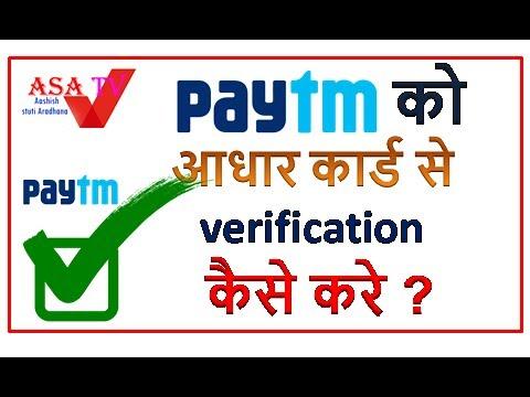 PayTm Ko Aadhar Card Se Kaise Link Kare Hindi