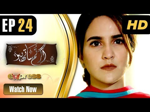 Agar Tum Saath Ho - Episode 24 - Express Entertainment