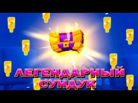 ОТКРЫЛИ ЛЕГЕНДАРНЫЙ СУНДУК В ИГРЕ Zooba: Free-for-all - Adventure Battle Game