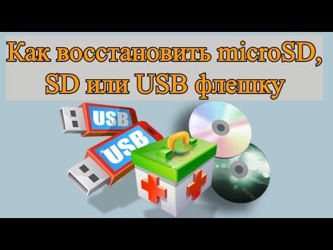 Как восстановить microSD, SD или USB флешку?