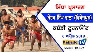 🔴 [LIVE] Kohar Singh Wala (Firozpur) Kabaddi Tournament 6 April 2019 www.Kabaddi.Tv