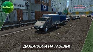 [CITY CAR DRIVING] ДАЛЬНОБОЙ НА ГАЗЕЛИ!