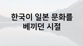 한국이 일본 문화를 베끼던 시절, 드라마. 대중음악, …