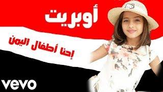 أوبريت - احنا اطفال اليمن .. كاملة _ مع النجمة ماريا قحطان والعديد من الأصوات المذهلة