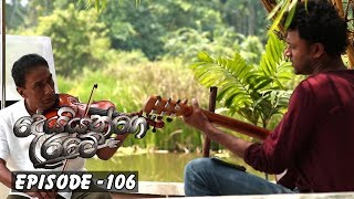 Deiyange Ratey | Episode 106 - (2019-05-12) | ITN Thumbnail