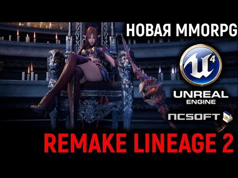 Обзор Lineage 2M - Новая мобильная MMORPG от NCSOFT