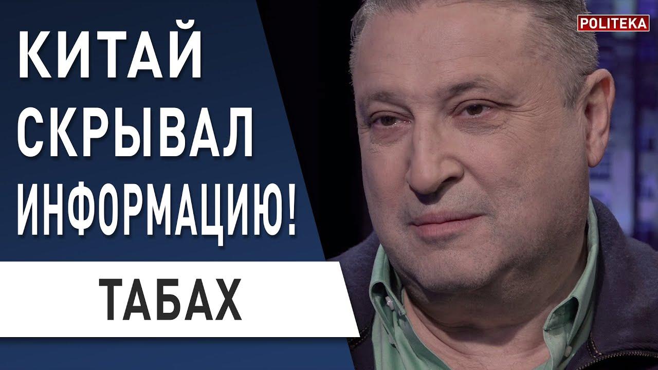 ТАБАХ: США дезинформировали о коронавирусе! Трамп, ВОЗ, карантин, Зеленский, ДНР, Путин