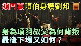 「鴻門宴」保護劉邦的項伯,在親侄子項羽死後,人生結局是什麼樣?