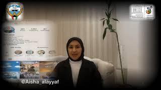 Aicha, school coordinator, Kuwait - #LearningNeverStops