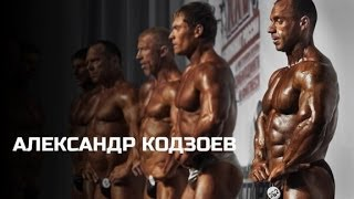 Александр Кодзоев